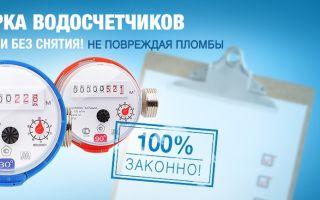 Проверка счетчика на воду без снятия на дому — порядок проведенных работ и советы специалистов
