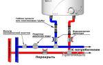 Выбор электрического проточного водонагревателя для дома напорного типа — особенности